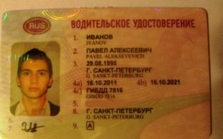 Права на Мотоцикл в Минске
