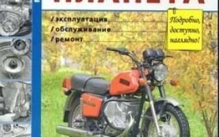 Инструкция по Мотоциклу иж Планета 5