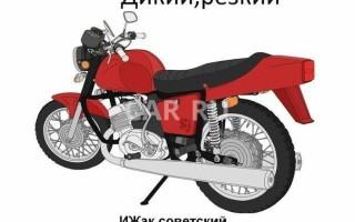Нарисовать Мотоцикл иж Планета 5