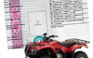 Как получить права на квадроцикл
