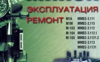 Руководство по эксплуатации Мотоцикла Минск м1а