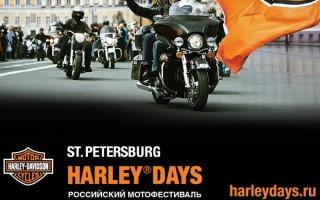 Harley Davidson питер 2017