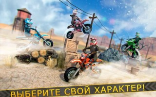 Игры на мотоциклах спортивные