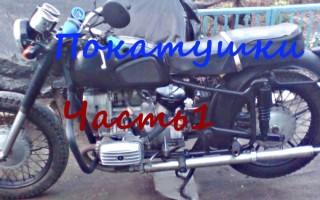 Мотоцикл днепр покатушки