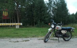 Магнитогорск Мотоциклы Минск