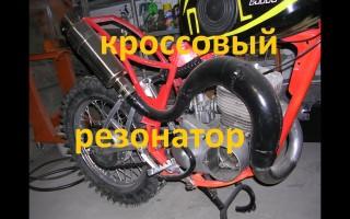 Резонатор кроссового Мотоцикла