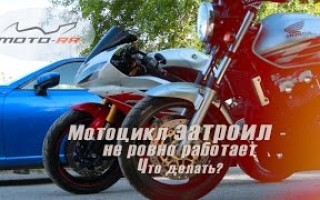 Почему Мотоцикл Минск захлебывается