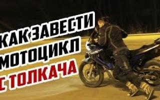 Мотоцикл восход плохо заводится