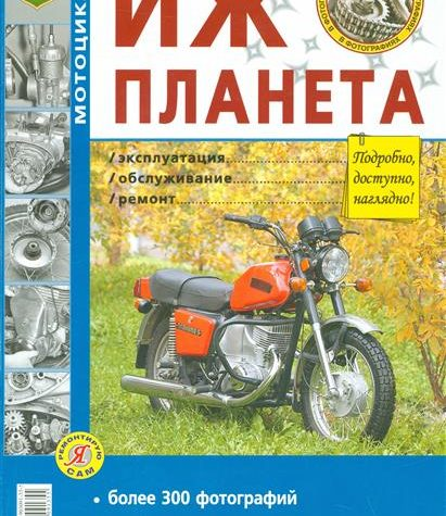 С афонин Мотоцикл иж Планета юпитер